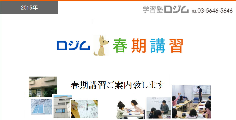 【訂正】【中高部】春期講習 受付開始